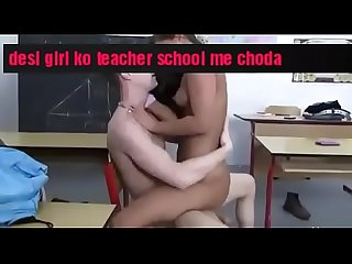 Desi girl ko teacher ne choda